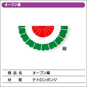 オープン幕 緑 よこ60×たて30cm|daiei-sangyo