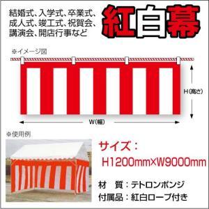 紅白幕(たて1.2m×よこ9.0m)|daiei-sangyo