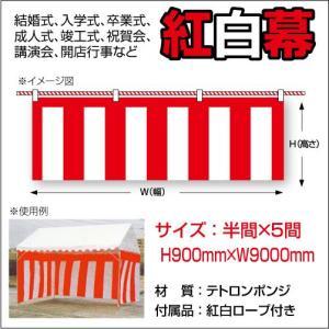 紅白幕(たて0.9m×よこ9.0m)|daiei-sangyo