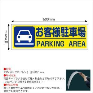 看板「お客様駐車場」 daiei-sangyo