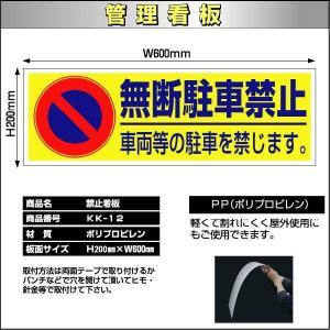 看板「無断駐車禁止」|daiei-sangyo