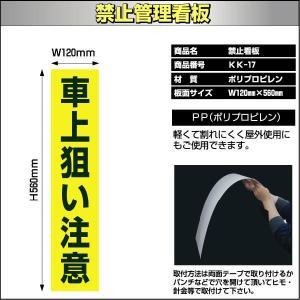 看板「車上狙い注意」|daiei-sangyo