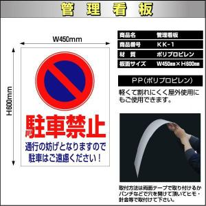 看板「駐車禁止」|daiei-sangyo