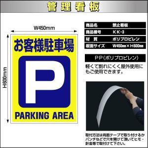 看板「お客様駐車場」|daiei-sangyo