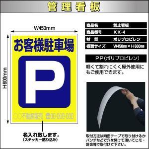 看板「お客様駐車場」 ネーム入れ|daiei-sangyo