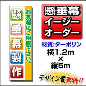懸垂幕 オリジナル 1.2m×5m|daiei-sangyo