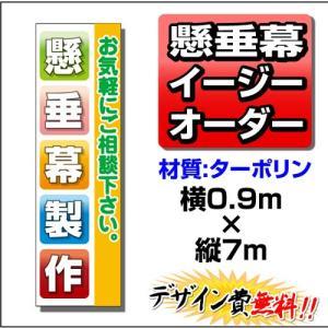 懸垂幕 オリジナル 0.9m×7m|daiei-sangyo