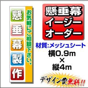 懸垂幕 オリジナル 0.9m×4m|daiei-sangyo