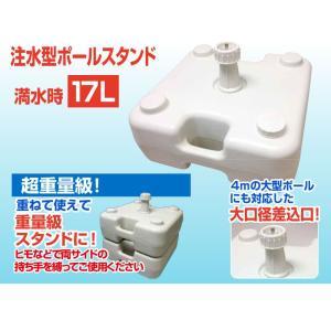 のぼり立て台 注水式 大 5台セット|daiei-sangyo
