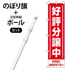 不動産のぼり旗・ポールセット「好評分譲中」NA-135-P|daiei-sangyo