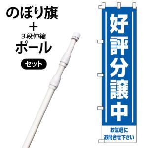 不動産のぼり旗・ポールセット「好評分譲中」NA-137-P|daiei-sangyo