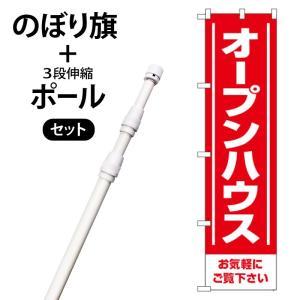 不動産のぼり旗・ポールセット「オープンハウス」NA-141-P|daiei-sangyo
