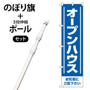 不動産のぼり旗・ポールセット「オープンハウス」NA-143-P|daiei-sangyo