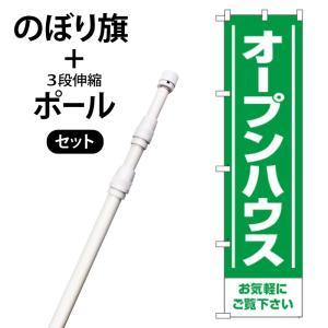 不動産のぼり旗・ポールセット「オープンハウス」NA-145-P|daiei-sangyo