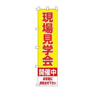 不動産のぼり旗「現場見学会」|daiei-sangyo