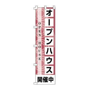 不動産のぼり旗「オープンハウス」 daiei-sangyo