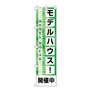 不動産のぼり旗「モデルハウス」 20枚セット daiei-sangyo