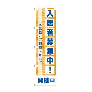 不動産のぼり旗「入居者募集」 10枚セット daiei-sangyo