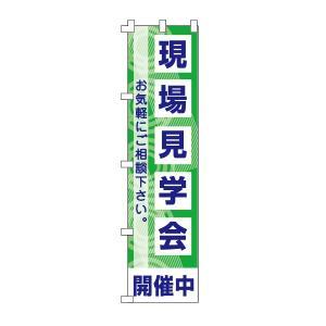 不動産のぼり旗「現場見学会」 20枚セット daiei-sangyo