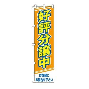 不動産のぼり旗「好評分譲中」|daiei-sangyo