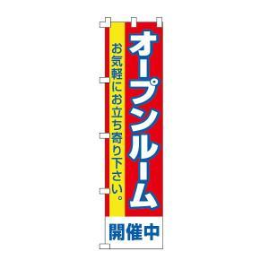 不動産のぼり旗「オープンルーム」 10枚セット daiei-sangyo