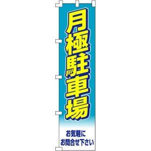のぼり旗「月極駐車場」 5枚セット|daiei-sangyo