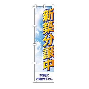 不動産のぼり旗「新築分譲中」 10枚セット|daiei-sangyo