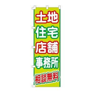 不動産のぼり旗「土地住宅・相談無料」|daiei-sangyo