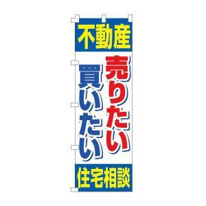 不動産のぼり旗「売りたい・買いたい」|daiei-sangyo