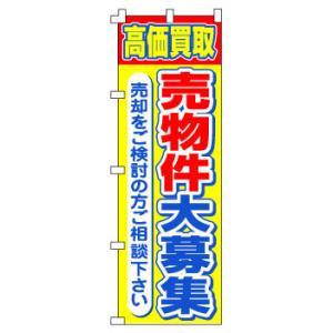 不動産のぼり旗「高価買取・売物件大募集」|daiei-sangyo