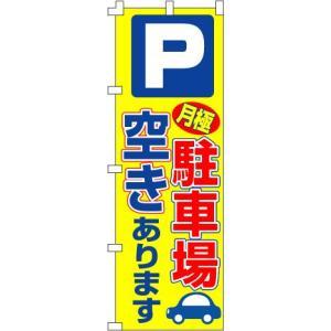 のぼり旗「月極駐車場空きあります」 5枚セット|daiei-sangyo