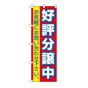 不動産のぼり旗「好評分譲中」 20枚セット|daiei-sangyo