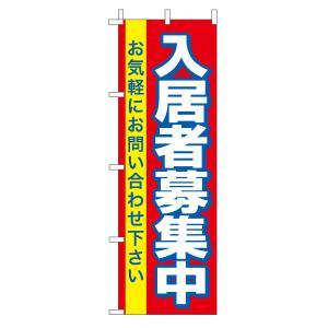不動産のぼり旗「入居者募集」|daiei-sangyo