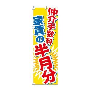 不動産のぼり旗「手数料半月分」 10枚セット