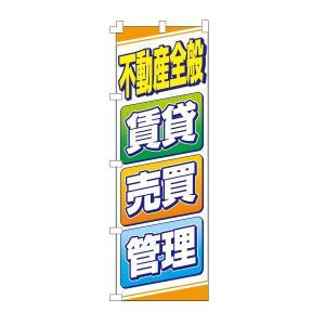 不動産のぼり旗「不動産全般」|daiei-sangyo