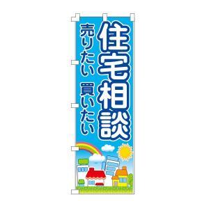 不動産のぼり旗「住宅相談」|daiei-sangyo