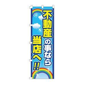 不動産のぼり旗「不動産の事なら」|daiei-sangyo