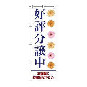 不動産のぼり旗「好評分譲中」 10枚セット|daiei-sangyo