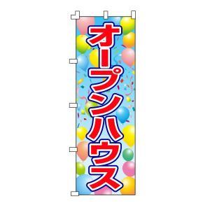 不動産のぼり旗「オープンハウス」|daiei-sangyo