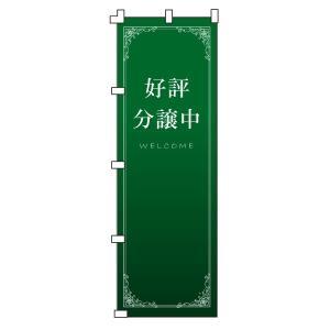 不動産のぼり旗「好評分譲中」 NH-394|daiei-sangyo