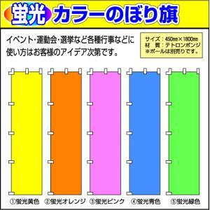 蛍光のぼり旗「450mm×1800mm」 10枚セット|daiei-sangyo