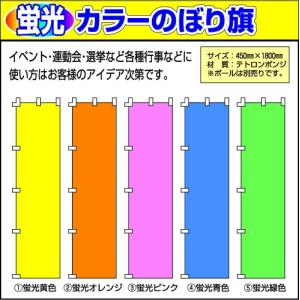 蛍光のぼり旗「450mm×1800mm」 5枚セット|daiei-sangyo