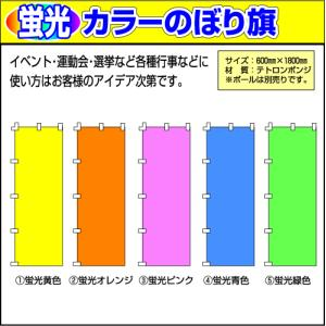 蛍光のぼり旗「600mm×1800mm」 10枚セット|daiei-sangyo