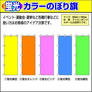 蛍光のぼり旗「600mm×1800mm」 5枚セット|daiei-sangyo