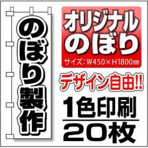 のぼり旗 45cm幅 1色 20枚セット daiei-sangyo
