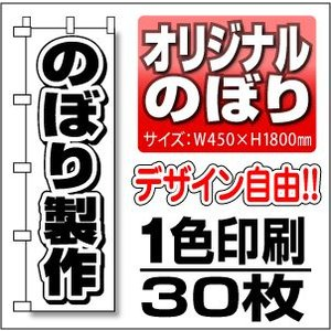 のぼり旗 45cm幅 1色 30枚セット daiei-sangyo