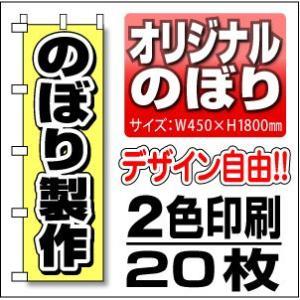 のぼり旗 45cm幅 2色 20枚セット daiei-sangyo