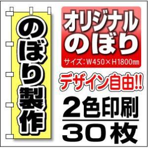 のぼり旗 45cm幅 2色 30枚セット daiei-sangyo