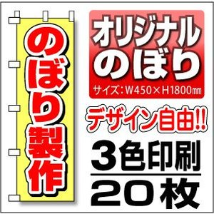 のぼり旗 45cm幅 3色 20枚セット|daiei-sangyo