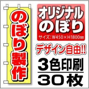 のぼり旗 45cm幅 3色 30枚セット daiei-sangyo